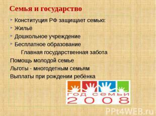 Семья и государство Конституция РФ защищает семью:ЖильёДошкольное учреждениеБесп