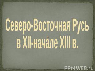 Северо-Восточная Русьв XII-начале XIII в.