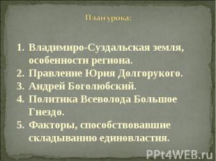 План урока: Владимиро-Суздальская земля, особенности региона.Правление Юрия Долг