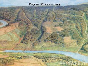 Вид на Москва-реку
