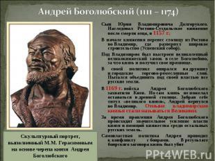 Андрей Боголюбский (1111 – 1174) Скульптурный портрет, выполненный М.М. Герасимо