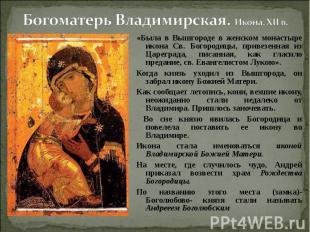 Богоматерь Владимирская. Икона. XII в. «Была в Вышгороде в женском монастыре ико