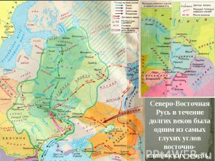 Северо-Восточная Русь в течение долгих веков была одним из самых глухих углов во