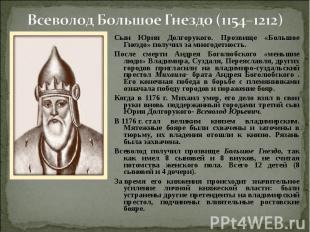 Всеволод Большое Гнездо (1154–1212) Сын Юрия Долгорукого. Прозвище «Большое Гнез