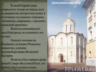 Дмитриевскийсобор В своей борьбе князь опирался не только на города, но и на дво