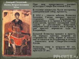 Дмитрий Солунский. Икона. Вторая половина XII в. При нем продолжился расцвет кул