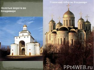 Золотые ворота во Владимире Успенский собор во Владимире