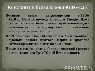 Константин Всеволодович(1186–1218) Великий князь владимирский в1216-1218гг.Сы