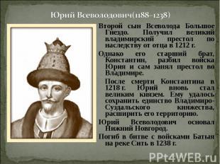 Юрий Всеволодович(1188–1238) Второй сын Всеволода Большое Гнездо. Получил велики