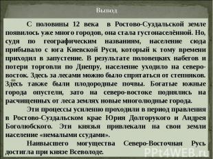 Вывод С половины 12 века в Ростово-Суздальской земле появилось уже много городов