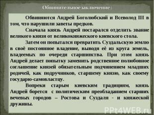 Обвинительное заключение : Обвиняются Андрей Боголюбский и Всеволод III в том, ч