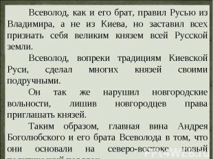 Всеволод, как и его брат, правил Русью из Владимира, а не из Киева, но заставил