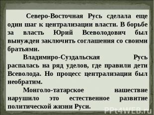 Северо-Восточная Русь сделала еще один шаг к централизации власти. В борьбе за в