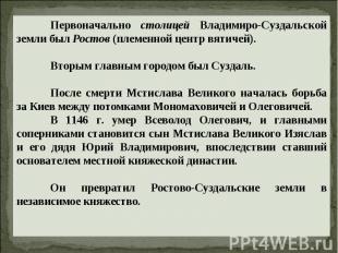 Первоначально столицей Владимиро-Суздальской земли был Ростов (племенной центр в
