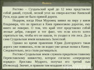 Вывод: Ростово – Суздальский край до 12 века представлял собой дикий, глухой, ле
