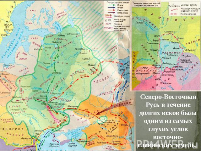 Северо-Восточная Русь в течение долгих веков была одним из самых глухих углов восточно-славянских земель.
