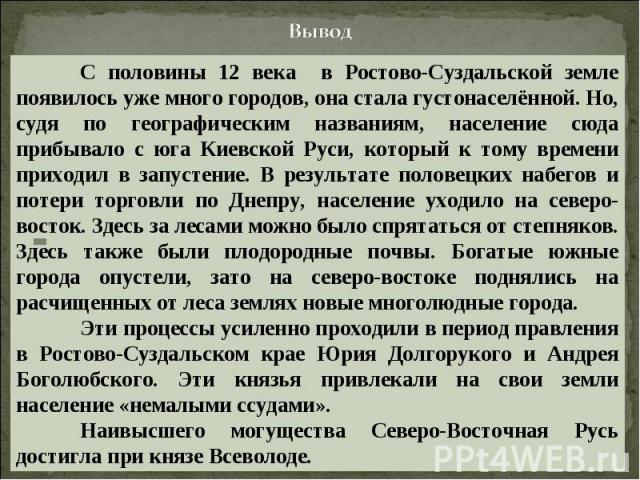 Вывод С половины 12 века в Ростово-Суздальской земле появилось уже много городов, она стала густонаселённой. Но, судя по географическим названиям, население сюда прибывало с юга Киевской Руси, который к тому времени приходил в запустение. В результа…