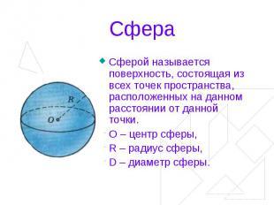 Сфера Сферой называется поверхность, состоящая из всех точек пространства, распо