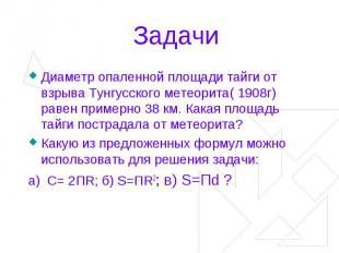 Задачи Диаметр опаленной площади тайги от взрыва Тунгусского метеорита( 1908г) р