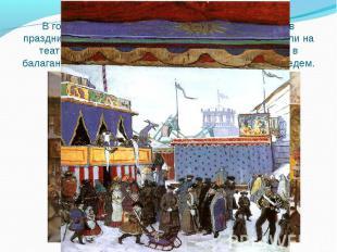 В городах люди нарядно одевались и участвовали в праздничных гуляниях. Они поздр