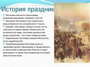 История праздника Масленица относится к переходящим, подвижным праздникам, связа