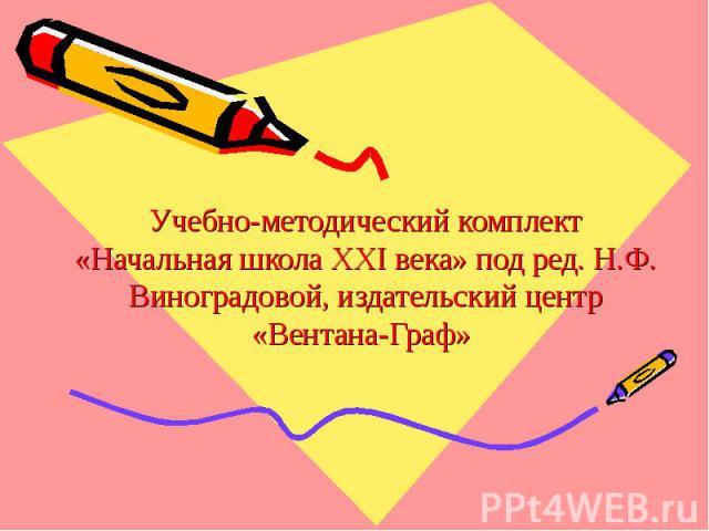 Учебно-методический комплект «Начальная школа XXI века» под ред. Н.Ф. Виноградовой, издательский центр «Вентана-Граф»
