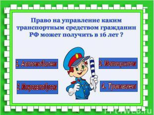 Право на управление каким транспортным средством гражданин РФ может получить в 1