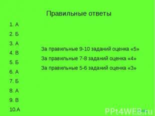 Правильные ответы За правильные 9-10 заданий оценка «5»За правильные 7-8 заданий