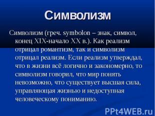 Символизм Символизм (греч. symbolon – знак, символ, конец XIX-начало XX в.). Как