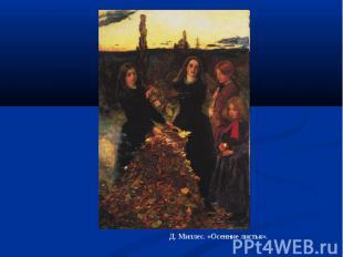 Д. Миллес. «Осенние листья».