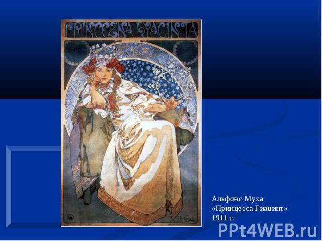 Альфонс Муха «Принцесса Гиацинт»1911 г.