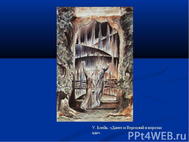 У. Блейк. «Данте и Вергилий в воротах ада».