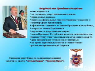 Нагрудный знак Президента Республики может надеваться по случаю государственных