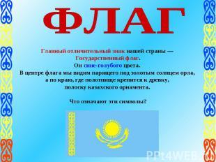 ФЛАГ Главный отличительный знак нашей страны — Государственный флаг.Он сине-голу