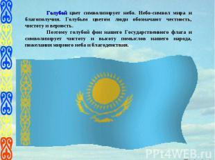 Голубой цвет символизирует небо. Небо-символ мира и благополучия. Голубым цветом
