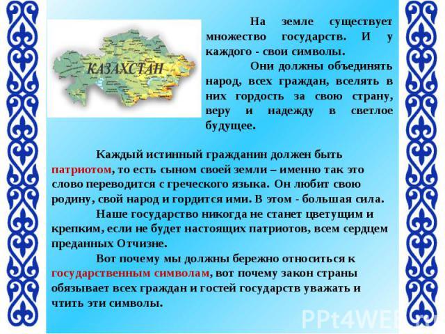 шаблоны для презентаций с казахскими орнаментами