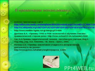 В презентации использованы: Шаблон презентации сайта http://office.microsoft.com