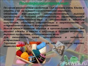 Полиакрилонитрильные: По своим механическим свойствам ПАН волокна очень близки к