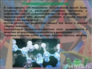 Поливинилспиртовые: В зависимости от технологии производства могут быть получены