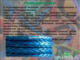 Полиолефиновые: К полиолефиновым волокнам относятся полиэтиленовые и полипропи-л
