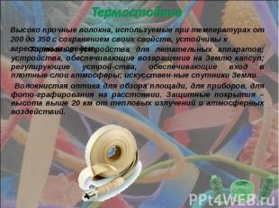 Термостойкие Высоко прочные волокна, используемые при температурах от 200 до 350