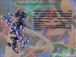 Синтетические волокна Синтетические волокна – это хими-ческие волокна, получаемы