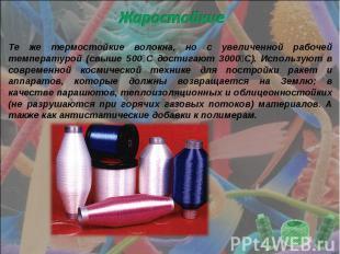 Жаростойкие Те же термостойкие волокна, но с увеличенной рабочей температурой (с