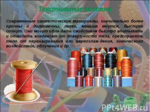Текстильные волокна Современные синтетические материалы, значительно более прочн