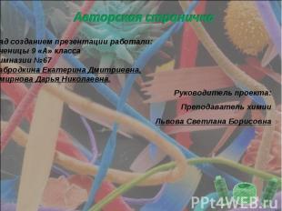 Авторская страничка Над созданием презентации работали:Ученицы 9 «А» классаГимна