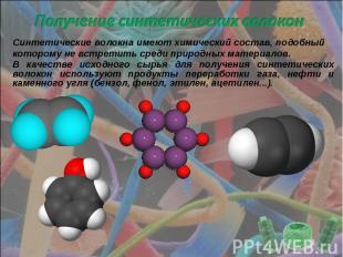 Получение синтетических волокон Синтетические волокна имеют химический состав, п