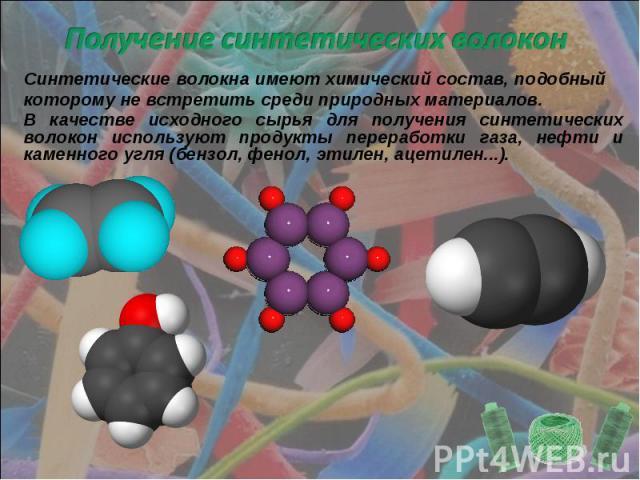 Получение синтетических волокон Синтетические волокна имеют химический состав, подобный которому не встретить среди природных материалов.В качестве исходного сырья для получения синтетических волокон используют продукты переработки газа, нефти и кам…