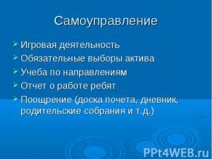 Самоуправление Игровая деятельностьОбязательные выборы активаУчеба по направлени