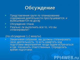Обсуждение Представления групп по планированию содержания деятельности прослушив