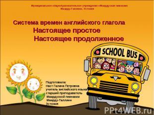 Муниципальное общеобразовательное учреждение «Маардуская гимназия Маарду-Таллинн